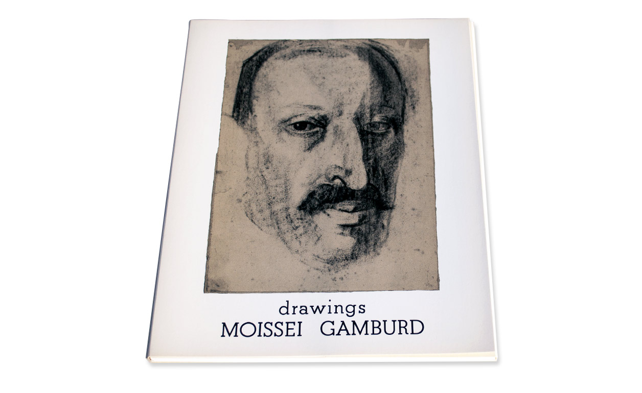 "האלבום ""Drawings. Moisey Gamburd"""