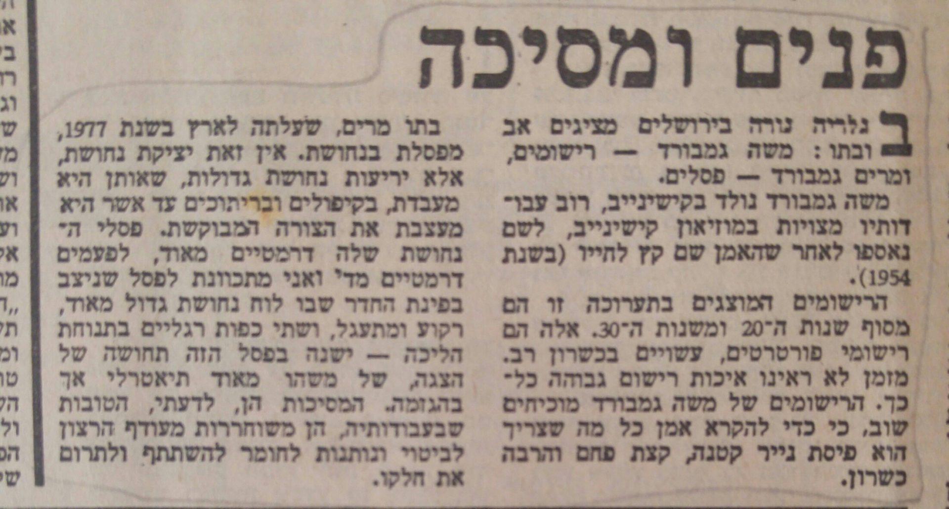 """פנים ומסכה הקטע מהמאמר של רחל עזוז, עיתון """"מעריב"""", 14.12.1984"""