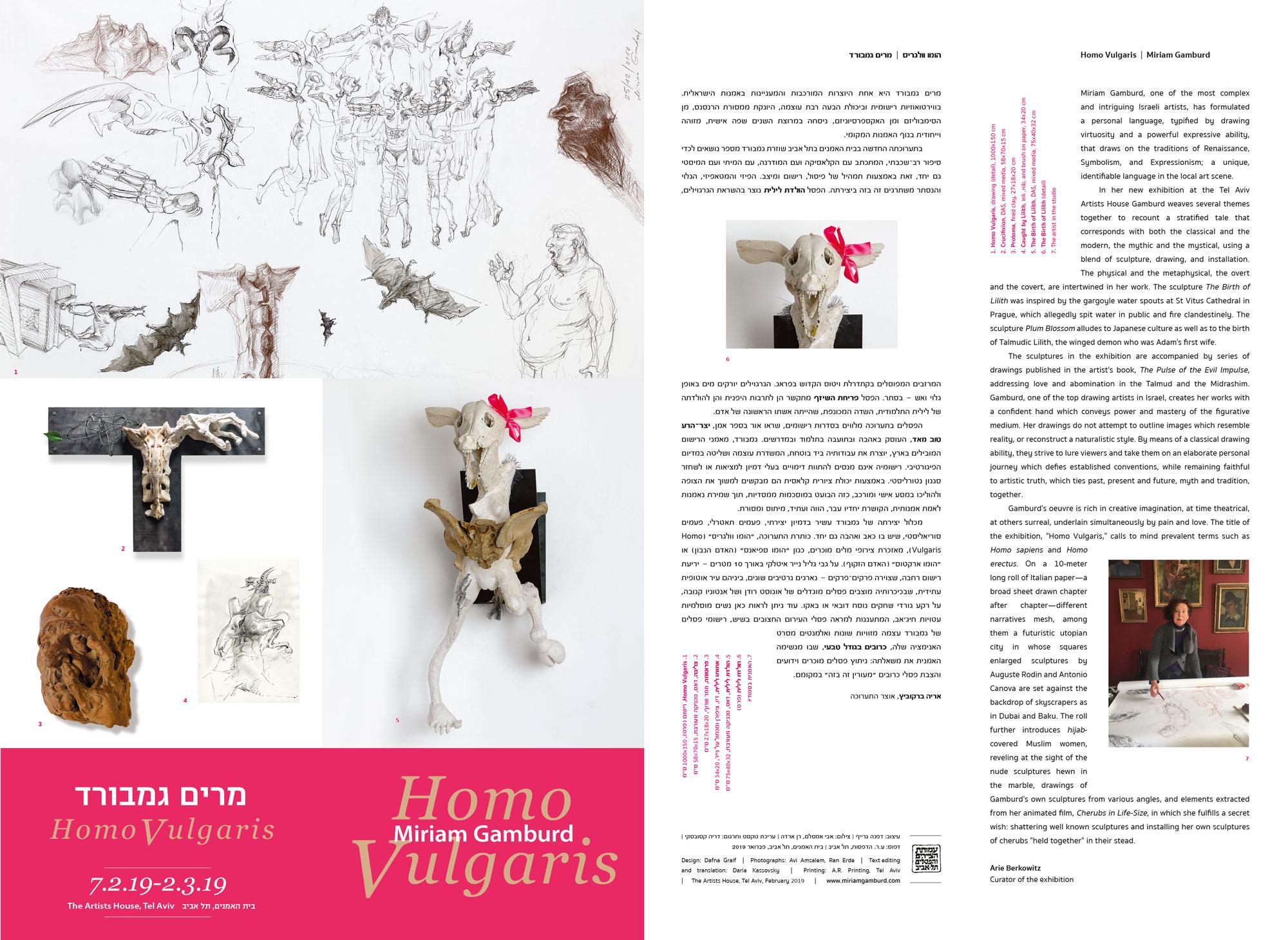 Homo Vulgaris. Тель-Авив, Дом художников. 2019